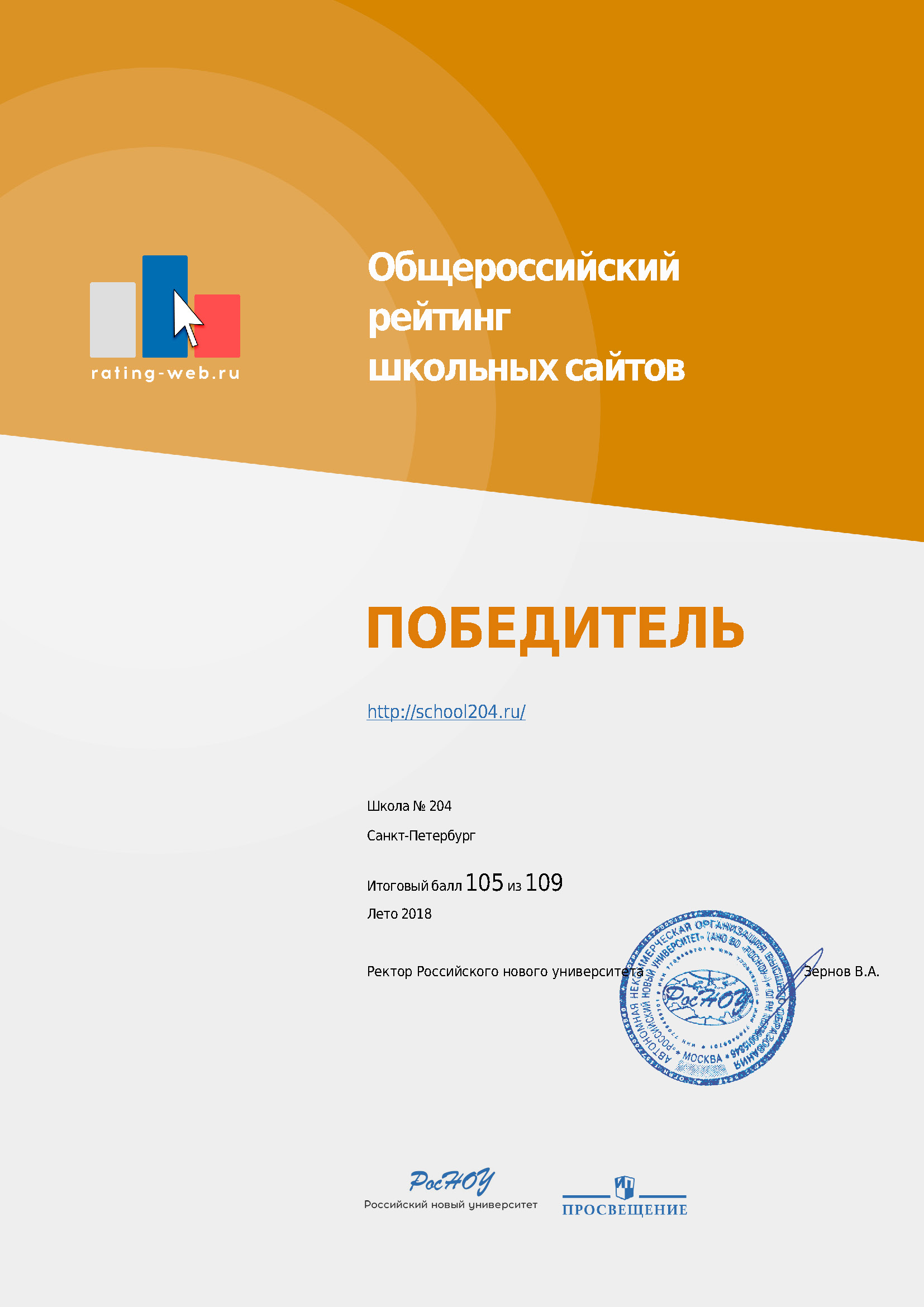 diplom rating web